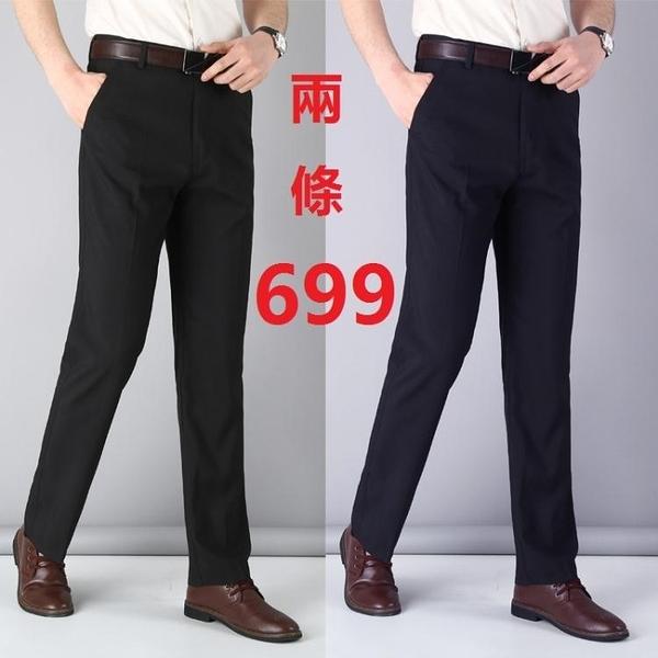 西裝 中老年人男褲 男士休閒褲 寬鬆西褲男 爸爸裝長褲子 萬寶屋