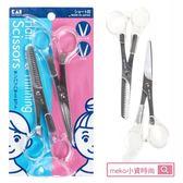 日本貝印理髮剪刀組(S/2入) KQ-3029