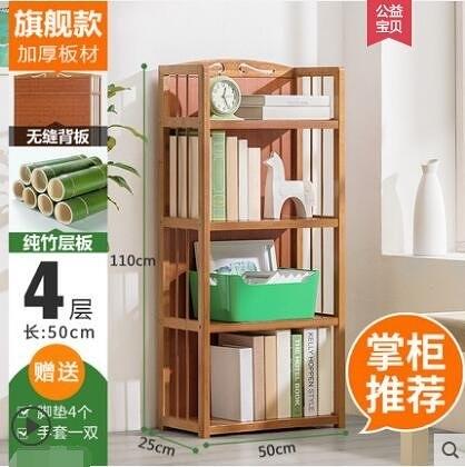 【旗艦款-四層50長】木馬人簡易書架置物落地簡約實木客廳多層兒童小書櫃桌面收納學生