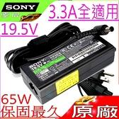 SONY 65W 充電器(原廠)-索尼 19.5V, 3.3A,VPCZ227,VPCZ219E,VPCZ21M9E,VPCZ226GGX,VPCZ227GGX,VPC-Z23Z9E