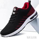 春季新款男鞋透氣運動跑步鞋飛織學生韓版網面鞋百搭潮流布鞋 有緣生活館