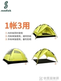 帳篷山地客戶外2人3-4人全自動二室一廳野營野外露營雙人 NMS快意購物網