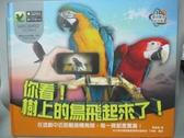 【書寶二手書T1/雜誌期刊_XFV】你看!樹上的鳥飛起來了!_Alzzam Education,  陸維濃