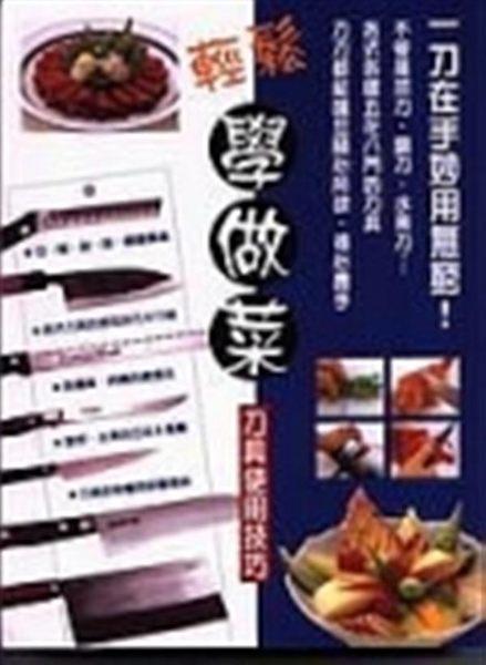 (二手書)輕鬆學做菜-刀具使用技巧