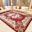 歐式地毯客廳沙發茶几墊臥室滿鋪床邊長方形簡約現代田園美式家用【2.4×3.3米 密度400V】
