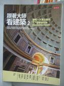 【書寶二手書T1/建築_ZJE】跟著大師看建築2-總有一天要去看的77個夢想足跡_鈴木博之