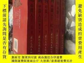 二手書博民逛書店罕見大時代的中國人全6本Y12176 章強 張路花 國際文化出版