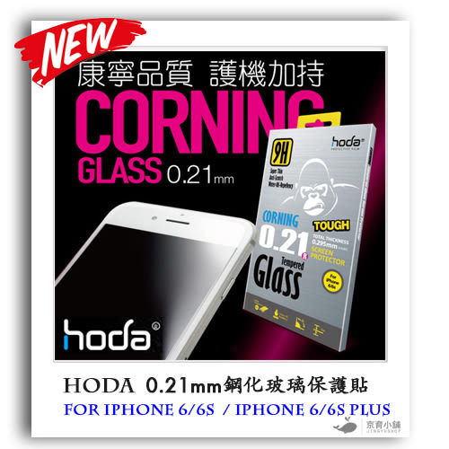 【出清價】hoda 0.21mm iPhone 6s 6 4.7吋 i6 i6s 5.5吋 美國康寧玻璃鋼化玻璃貼 玻璃膜 螢幕保護貼 蘋果