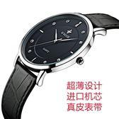 手錶男 手錶超薄男士手錶真皮錶帶簡潔錶盤防水石英錶《印象精品》p128