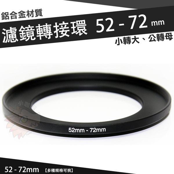 【小咖龍賣場】 濾鏡轉接環 52mm - 72mm 鋁合金材質 52 - 72 mm 小轉大 轉接環 公-母 52轉72mm