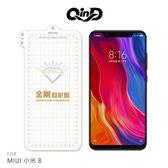 【愛瘋潮】QinD MIUI 小米 8 金剛隱形膜 TPU保護貼 螢幕保護貼 (非玻璃)