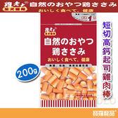 雞老大 短切高鈣起司雞肉棒200G CBS-07/狗零食【寶羅寵品】