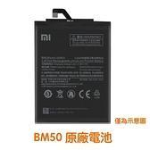 送4大好禮【含稅附發票】小米 BM50 Max 2 Xiaomi Max2 原廠電池