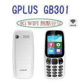 GPLUS GB301 4G直立式手機 支援4G VoLTE WiFi熱點分享 免運費6期0利率 老人機 4G分享器 空機
