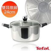 Tefal法國特福藍帶不鏽鋼系列24CM雙耳燉鍋 (加蓋)SE-E8234624【AE02502】