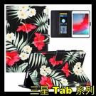 【萌萌噠】三星 Tab S6 Lite (10.4吋) P610/P615 彩繪蠶絲紋系列 七彩鱗片大理石 可支架平板側翻皮套