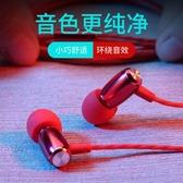 手機耳機入耳式HIFI高音質原裝帶麥適用安卓通用x21男x9游戲紅米女重低音8有線K歌 創意空間
