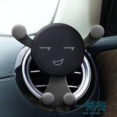 聖誕享好禮 車載手機支架創意多功能車內通用汽車導航車上出風口卡扣式支撐座