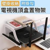 雙層 電話架 分享器 壁掛 收納架 置物架 電視機頂盒置物架 NC17080725 ㊝加購網