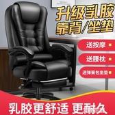 電腦椅家用辦公椅舒適久坐座椅宿舍椅子靠背轉椅電競椅老板椅可躺QM『艾麗花園』