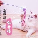 寵物玩具 仙女逗貓棒貓玩具自嗨貓用品逗貓神器寵物用品鈴鐺流蘇逗貓棒 快速出貨YYJ