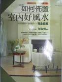 【書寶二手書T2/命理_IFH】如何佈置室內好風水_淮陽明