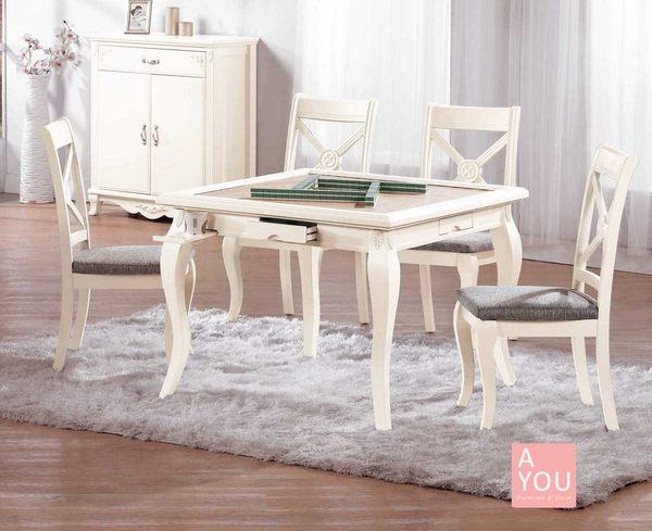 卡蜜拉3.2尺餐桌兼麻將桌