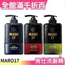 【男生專用】日本原裝 Maro17 bl...
