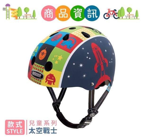 美國Nutcase彩繪安全帽-Little Nutty 兒童系列-太空戰士(建議頭圍48-52公分) 2200元