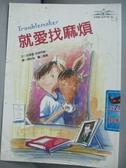 【書寶二手書T6/兒童文學_ORJ】就愛找麻煩_安德魯‧克萊門斯