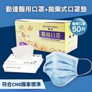 【勤達】現貨醫用成人口罩50片/盒+全棉...