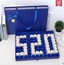 520香皂花肥皂花禮盒驚喜浪漫創意禮品表白生日送男女友老婆老公【藍色99朵520手提】
