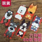 狗狗造型紅包袋 (6件/組) 3D立體狗狗紅包袋 造型紅包袋 紅包袋 紅包 狗年 壓歲錢袋【AN SHOP】
