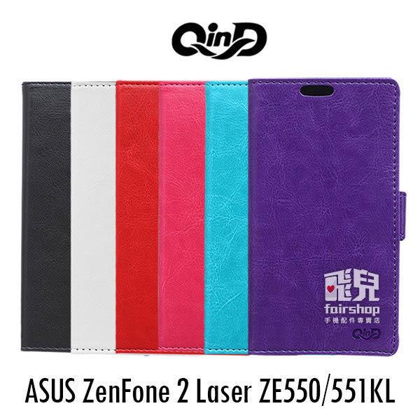 【飛兒】QIND 勤大 ASUS ZenFone 2 Laser ZE550/551KL 水晶帶扣插卡皮套 磁吸式(K)