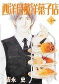 西洋骨董洋菓子店(4)完