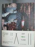 【書寶二手書T1/短篇_LNA】我們從未不認識:林宥嘉音樂小說概念書_林宥嘉