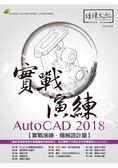 AutoCAD 2018 實戰演練   機械設計篇