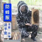 防蜂衣防蜂服全套加厚防蜂衣全身專用蜜蜂連身衣馬蜂養蜂工具分體服迷彩 台北日光