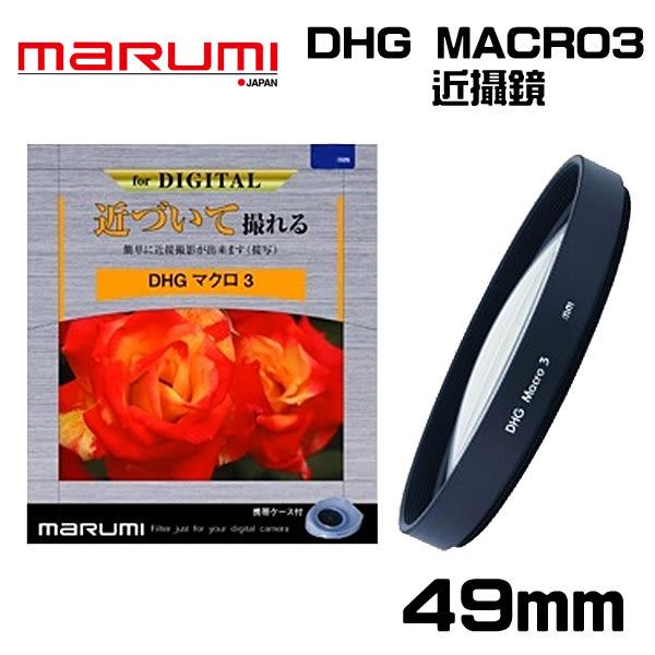 【MARUMI】DHG Macro3 49mm 多層鍍膜 近攝鏡 彩宣公司貨