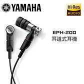 有現貨 YAMAHA 山葉 EPH-200 高音質耳道式耳機【公司貨保固+免運】