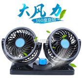 車載風扇 12v電風扇面包車貨車小車24v車用車內強力制冷汽車風扇 卡菲婭