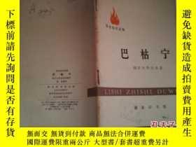 二手書博民逛書店《巴枯寧》罕見1972年12月1版2印Y203467 南開大學歷