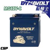 【DYNAVOLT 藍騎士】MG8ZV-C 機車電瓶電池(12V)