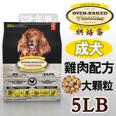 [寵樂子]《Oven-Baked烘焙客》成犬雞肉配方-大顆粒5磅 / 狗飼料