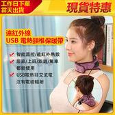 遠紅外線USB定時護頸帶現貨