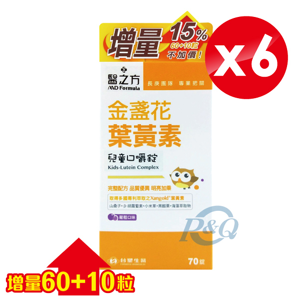 (6盒組)(加量版) 台塑生醫 醫之方 兒童金盞花葉黃素口嚼錠-60+10粒X6 專品藥局【2014424】