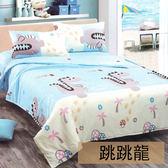 床包 / MIT台灣製造.天鵝絨雙人床包枕套三件組.跳跳龍 / 伊柔寢飾