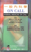 二手書博民逛書店《一般內科學ON CALL》 R2Y ISBN:95749324