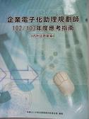 【書寶二手書T1/進修考試_XBM】企業電子化助理規劃師-102/103年應考指南