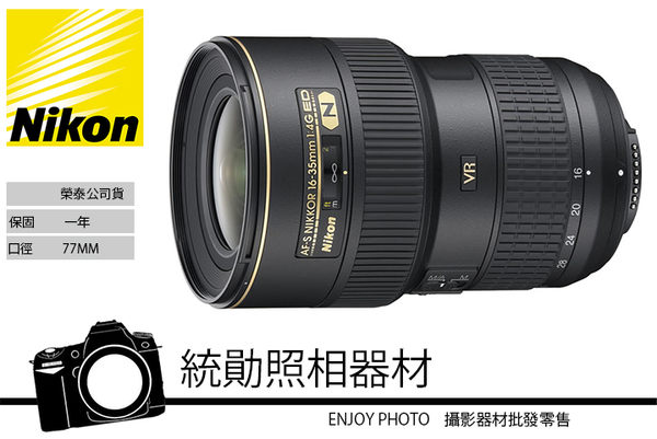 Nikon AF-S 16-35mm F4 16-35/4 G ED VR 國祥公司貨 9/10前贈郵政禮券一千元
